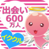 いくくる!~公式であいけいさいとアプリ~入会無料チャット出会いの決定版!